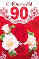 Поздравления с 90 летием санитарно